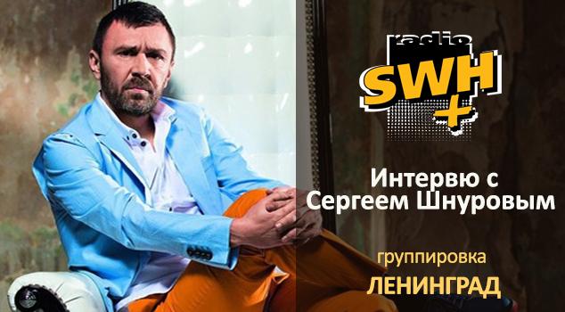 На Дневном шоу «Всё включено» в гостях Сергей Шнуров