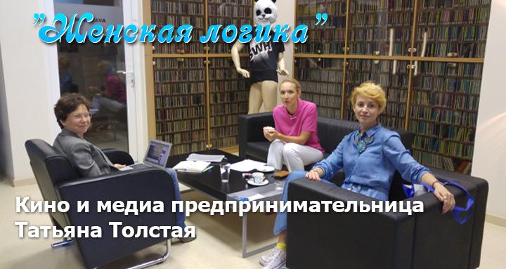 Женская логика – Татьяна Толстая