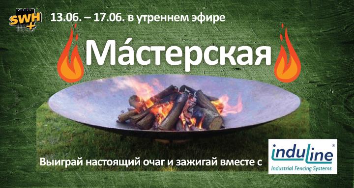 «Мáстерская» вместе с Induline.lv!