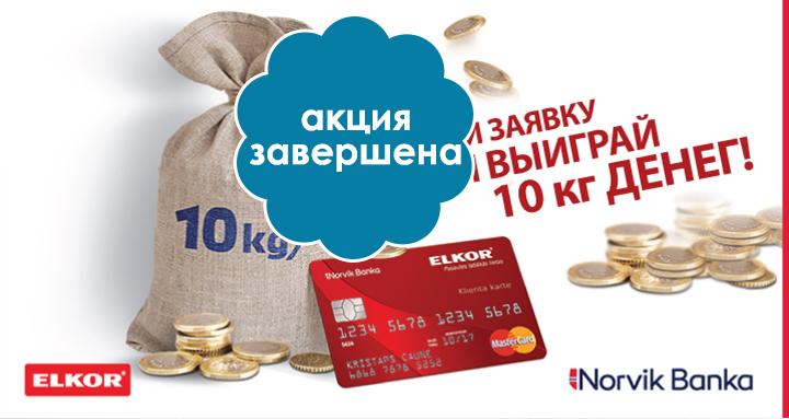 Подай заявку на кредитную карту Norvik Banka ELKOR и выиграй 10 кг ДЕНЕГ!