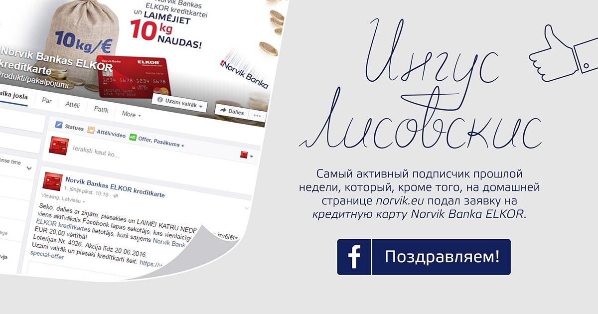 Самый активный подписчик прошлой недели – Ингус Лисовскис