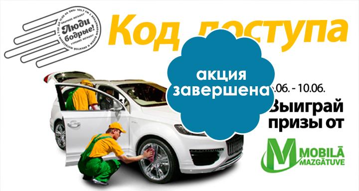 """Подбирай код и каждый день получай призы от """"Mobilā Mazgātava"""""""