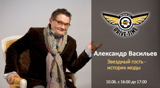 Drive Time – Александр Васильев