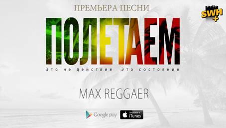 """Премьера песни! Max Reggaer """"Полетаем"""""""