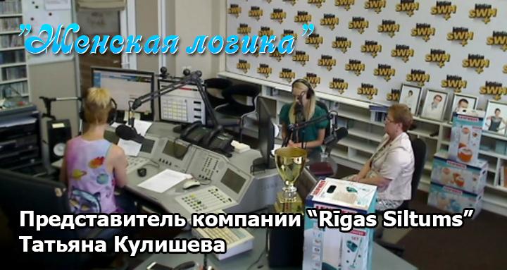 Женская Логика – Татьяна Кулишева