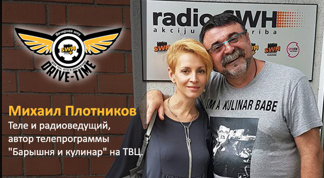 Drive Time – Михаил Плотников