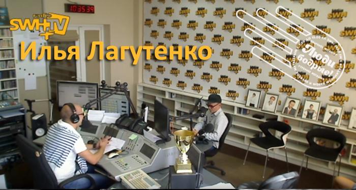 Илья Лагутенко в утреннем эфире SWH+