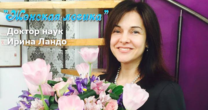 Женская логика – Ирина Ландо