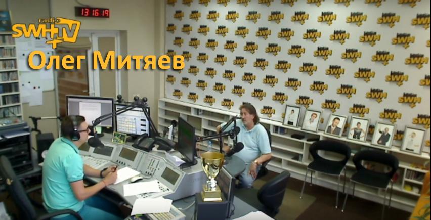 Олег Митяев с Димом Харровым в эфире SWH+