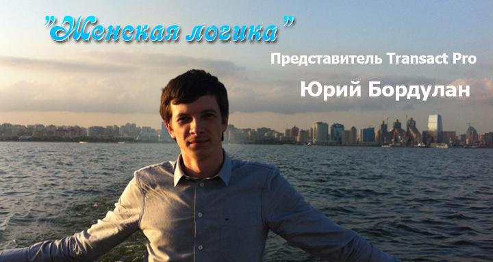 Женская логика – Юрий Бордулан