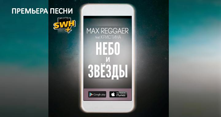 Max Reggaer выпустил новый сингл