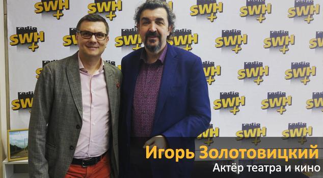 Актёр театра и кино Игорь Золотовицкий в гостях у Дима Харрова.