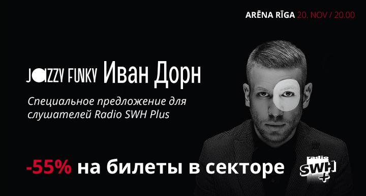 Уже в ноябре экстравагантный и сенсационный Иван Дорн в Арена Рига
