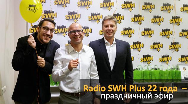 Radio SWH Plus 22 года: праздничный эфир