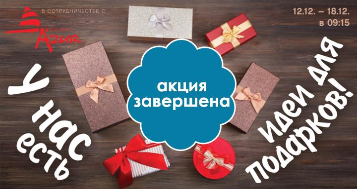 У нас есть идеи для подарков!»