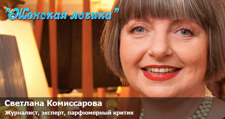 Женская логика – Светлана Комиссарова