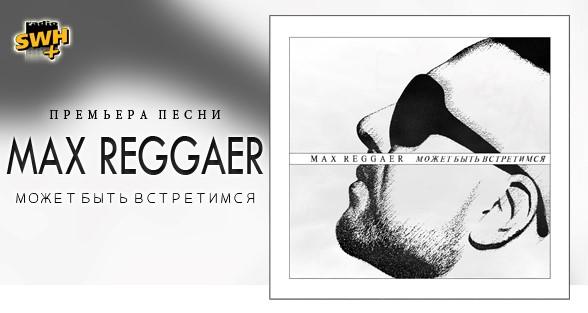 Max Reggaer выпустил новую песню