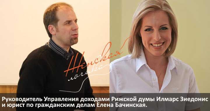 Женская логика – Илмарс Зиедонис и Елена Бачинская