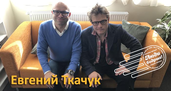 Ludi Bodrie – Евгений Ткачук