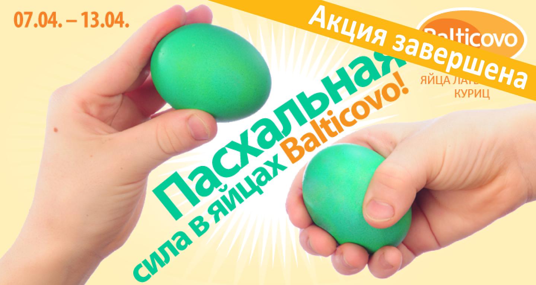Пасхальная сила в яйцах Balticovo