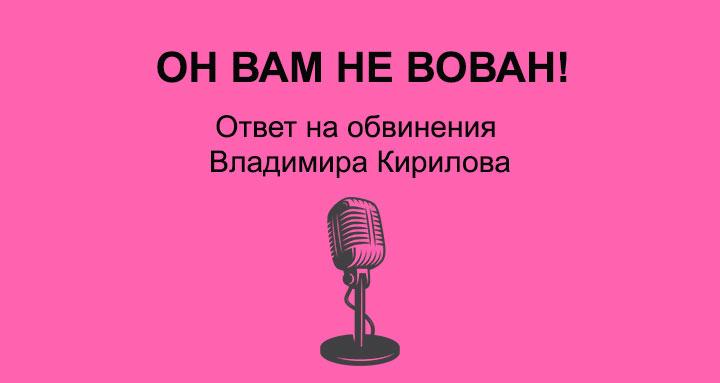 Официальный ответ Владимиру Кирилову от Radio SWH Plus