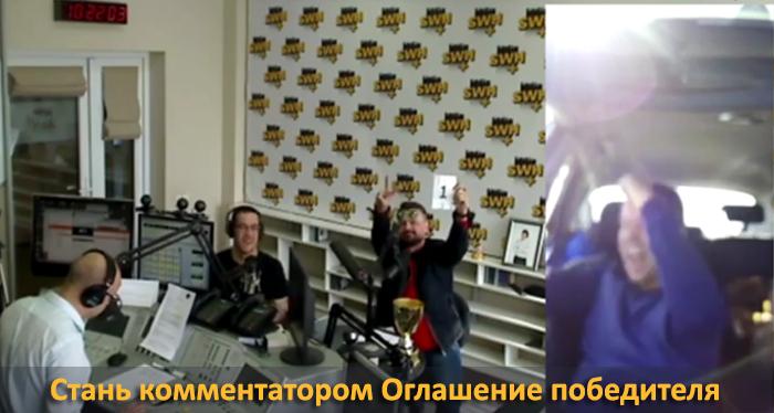 Стань комментатором Radio SWH+ Оглашение победителя