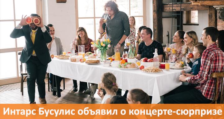 Интарс Бусулис объявил о концерте-сюрпризе в одном из дворов Латвии