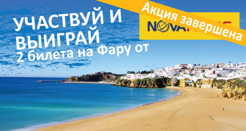Участвуй и выиграй 2 билета на Фару от Novatours