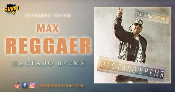"""Max Reggaer презентовал новую песню """"Настало время"""""""