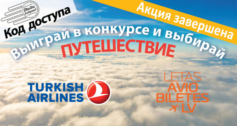 Код доступа вместе с Turkish Airlines и Letasaviobiletes.lv.