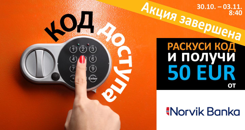 Код доступа вместе с Norvik Banka