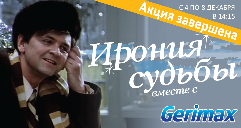 """""""Ирония судьбы"""" вместе c Gerimax"""