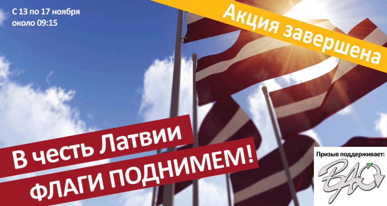 В честь Латвии флаги поднимем!