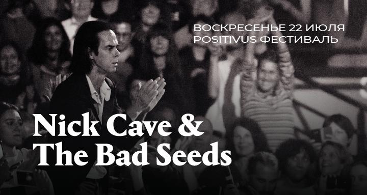ПЕРВЫЙ ГЛАВНЫЙ ГОСТЬ ФЕСТИВАЛЯ POSITIVUS'18 – NICK CAVE AND THE BAD SEEDS