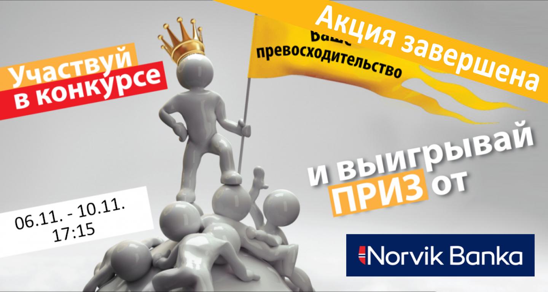 Ваше Превосходительство с Norvik Banka