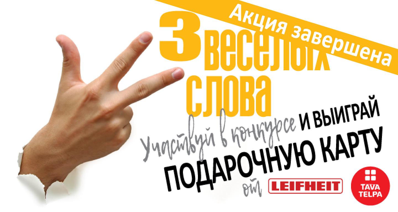 """""""Три веселых слова"""" вместе с Tava Telpa"""