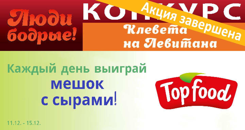 """КЛЕВЕТА НА ЛЕВИТАНА"" вместе c Top Food"