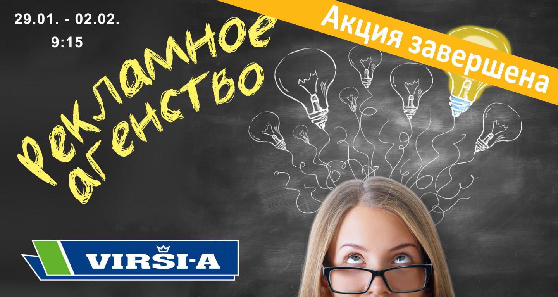 """""""Рекламное агентствo"""" в сотрудничестве с торговцем топливом – компанией VIRŠI-A!"""