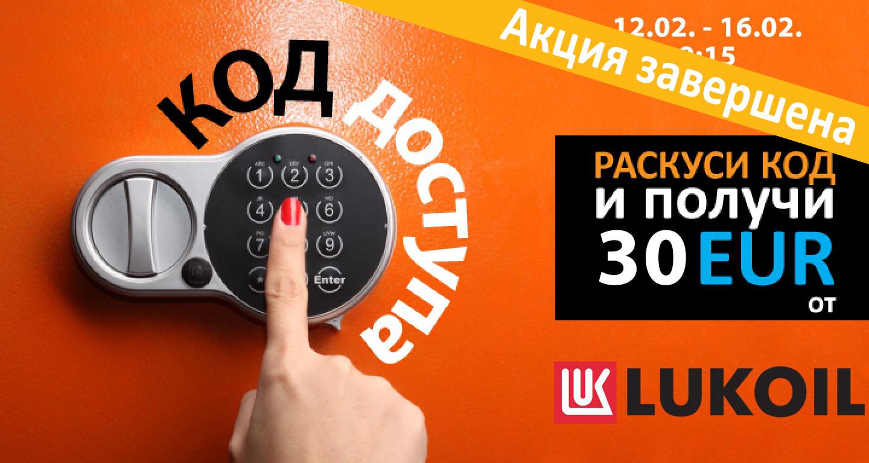 """""""Код доступа"""" вместе с Lukoil"""