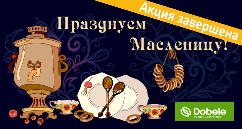 """""""Празднуем Масленицу!"""" вместе с Dobeles Dzirnavnieks"""