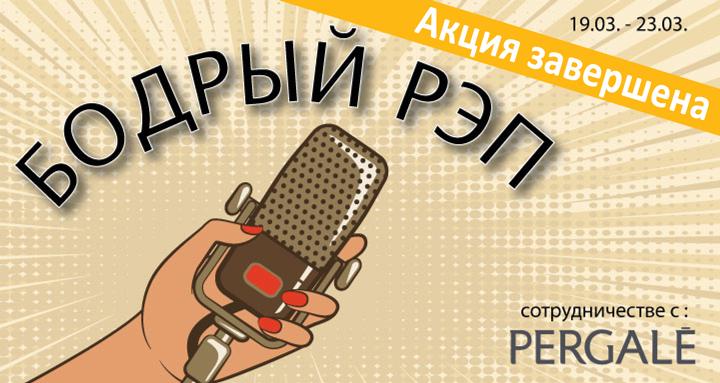 """""""Бодрый Рэп"""" cотрудничестве c PERGALĖ"""