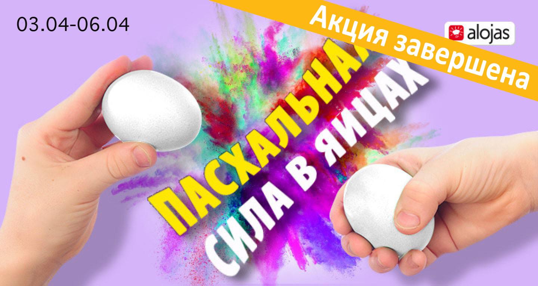 """""""Пасхальная сила в яйцах"""" cотрудничестве c Картофельным крахмалом Alojas"""