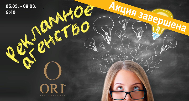 """Рекламное агентствo"" вместе с ORI"