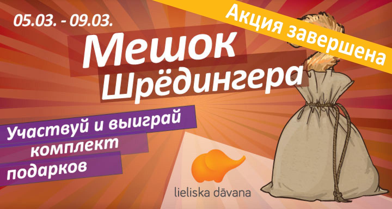 """""""Мешок Шрёдингерa"""" cотрудничестве c Lieliskadavana.lv"""