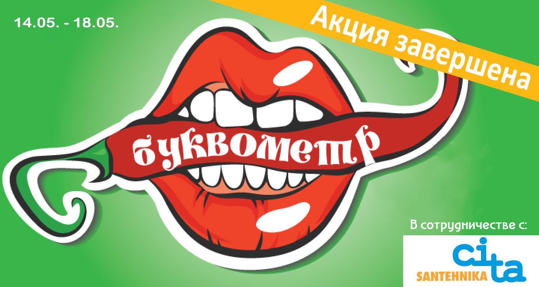 """""""Буквометр"""" вместе c Cita Santehnika"""