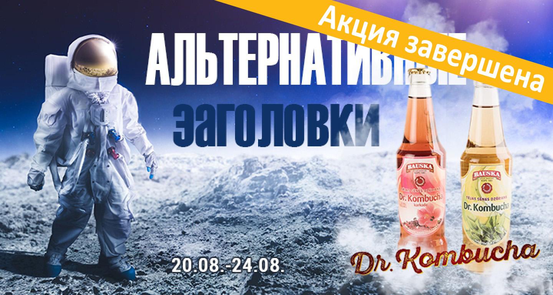«Альтернативные заголовки» в сотрудничестве с напитком из чайного гриба «Dr. Kombucha» от Bauskas Alus