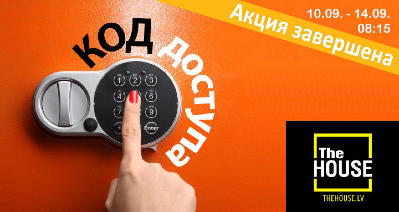 """""""Код доступа"""" вместе с The House"""