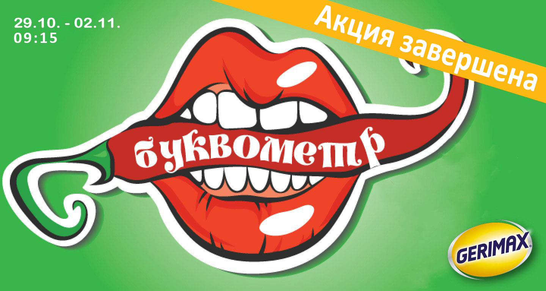 """Буквометр"" вместе с Gerimax"