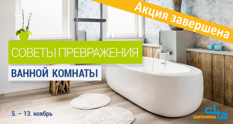 СОВЕТЫ ПРЕВРАЖЕНИЯ ВАННОЙ КОМНАТЫ представляет CITA SANTEHNIKA!