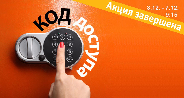 """""""Код доступа"""" вместе с IKEA"""